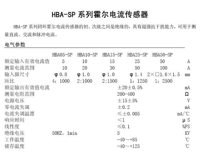 华智兴HBA25-SP霍尔电流传感器说明书