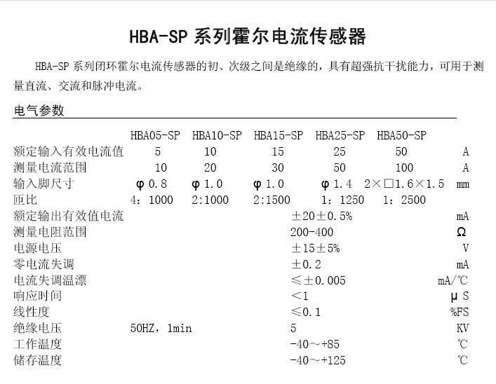 华智兴HBA05-SP霍尔电流传感器说明书