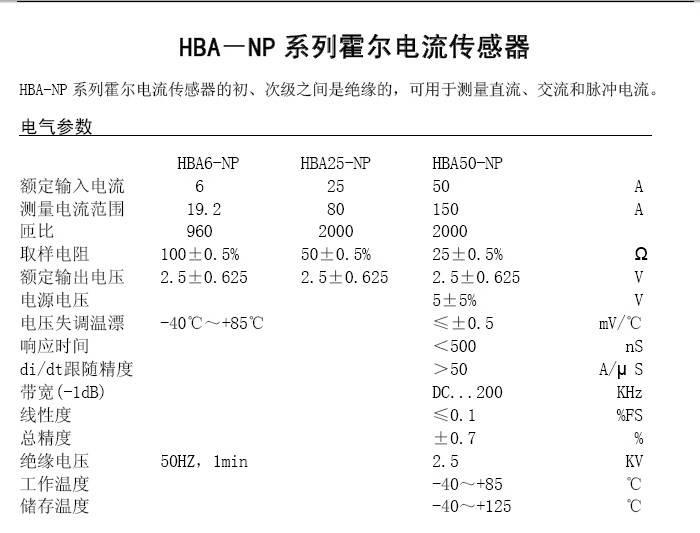 华智兴HBA50-NP霍尔电流传感器说明书