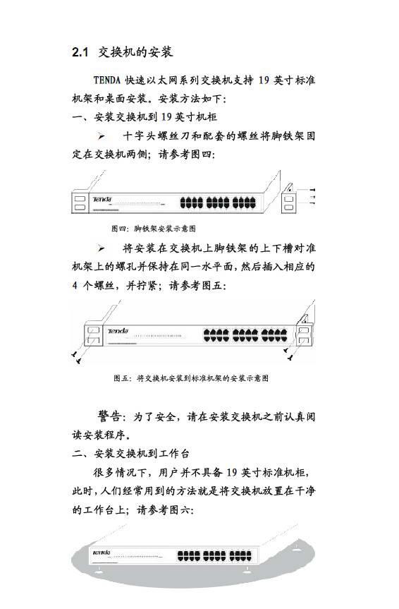 腾达交换机TEH2400M型使用说明书