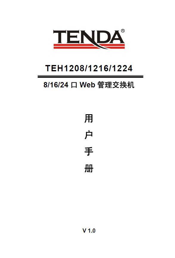 腾达交换机TEG1208型使用说明书