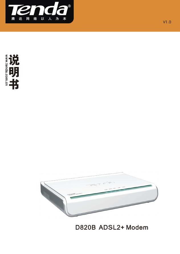 腾达无线路由器D820B型使用说明书