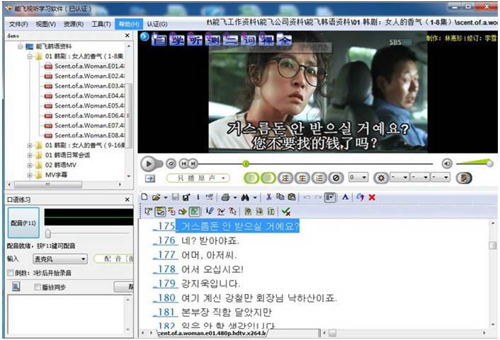 能飞韩语学习软件