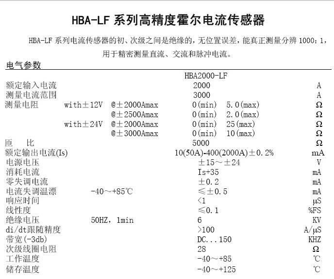 华智兴HBA2000-LF高精度霍尔电流传感器说明书