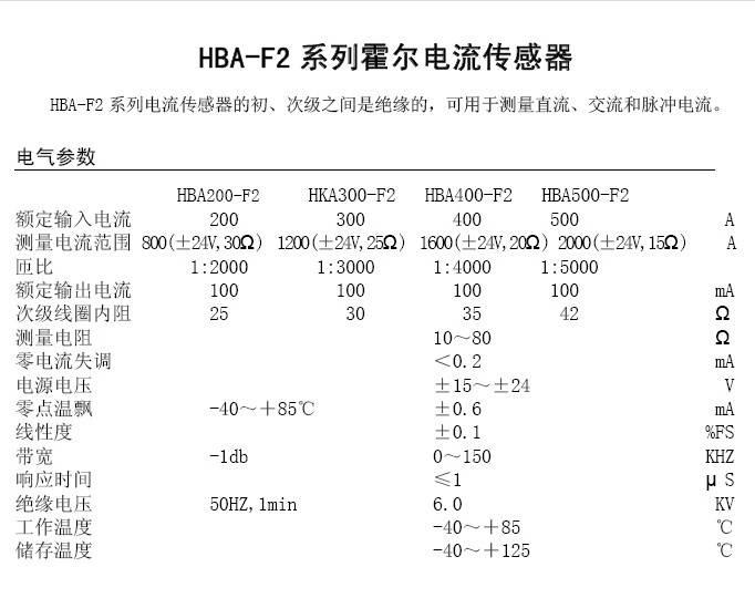 华智兴HBA400-F2霍尔电流传感器说明书