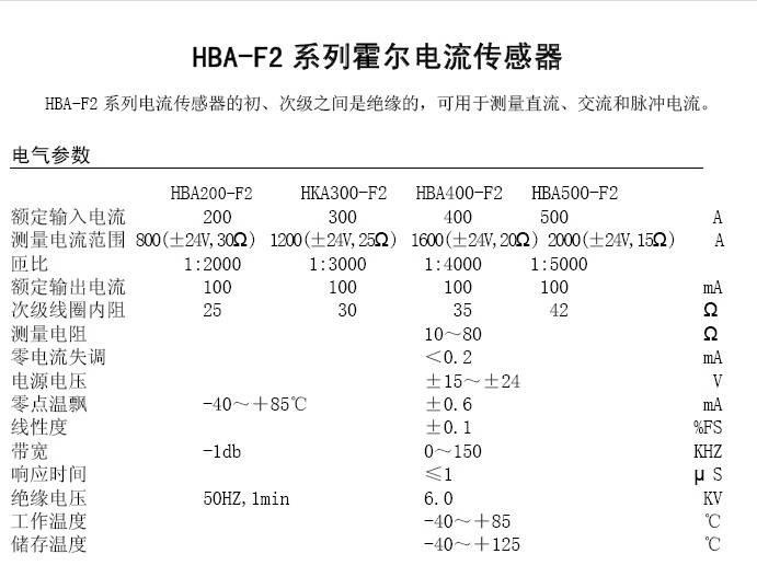 华智兴HBA200-F2霍尔电流传感器说明书