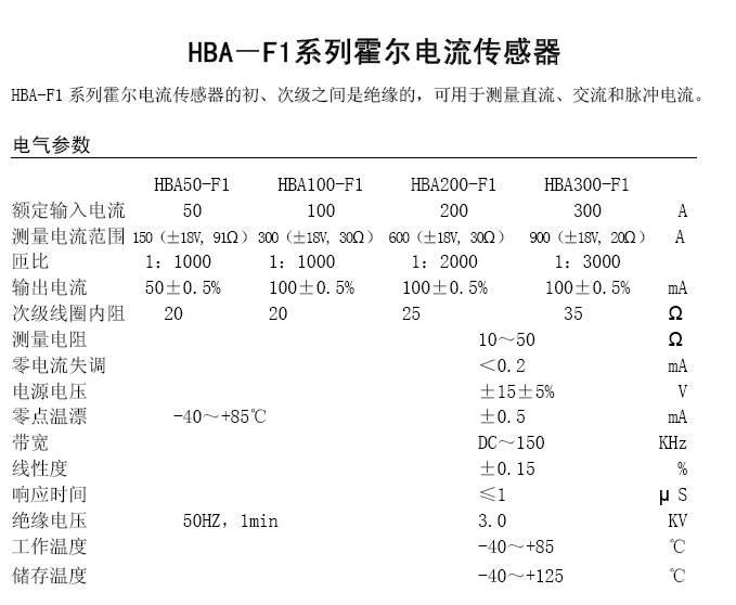 华智兴HBA200_F1霍尔电流传感器说明书