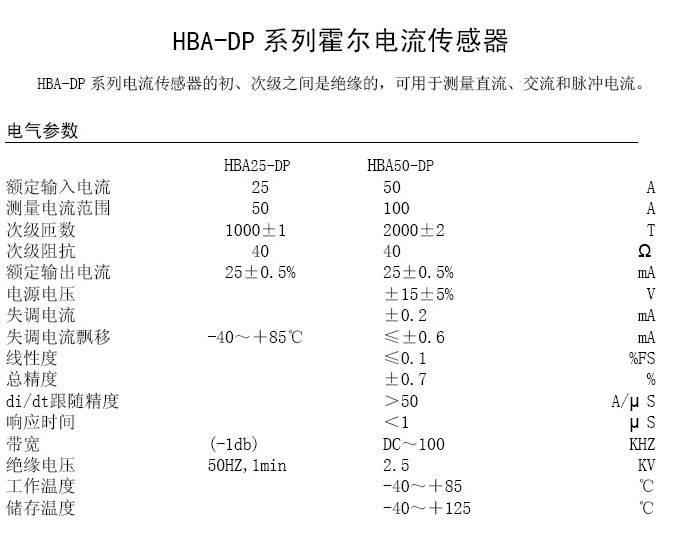 华智兴HBA25-DP霍尔电流传感器说明书