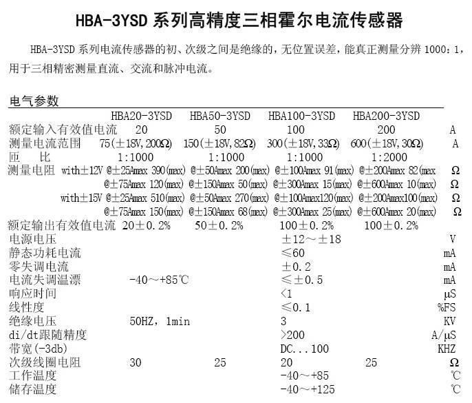 华智兴HBA100-3YSD高精度三相霍尔电流传感器说明书
