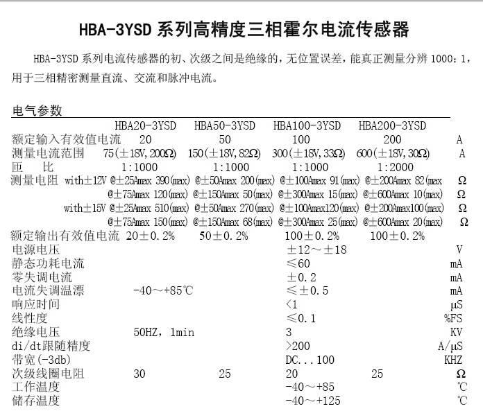 华智兴HBA50-3YSD高精度三相霍尔电流传感器说明书