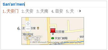 微软英库拼音输入法 Engkoo