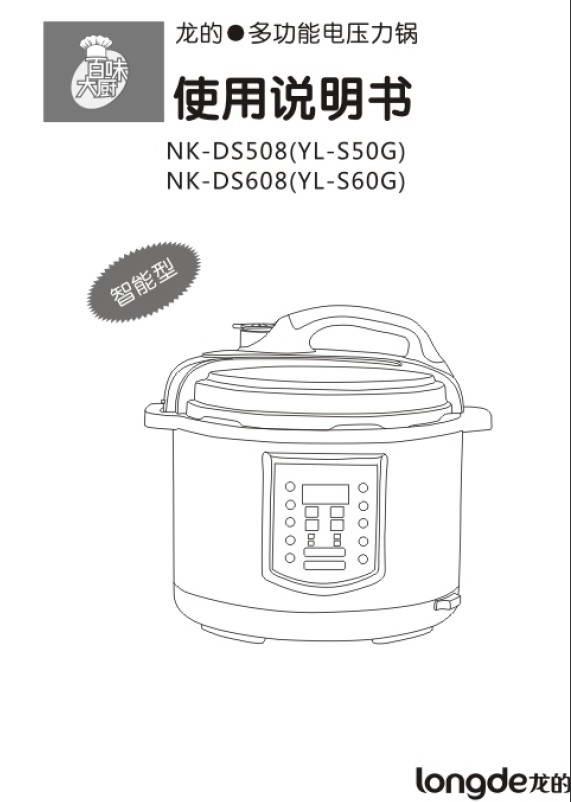 龙的NK-S50G电压力锅说明书