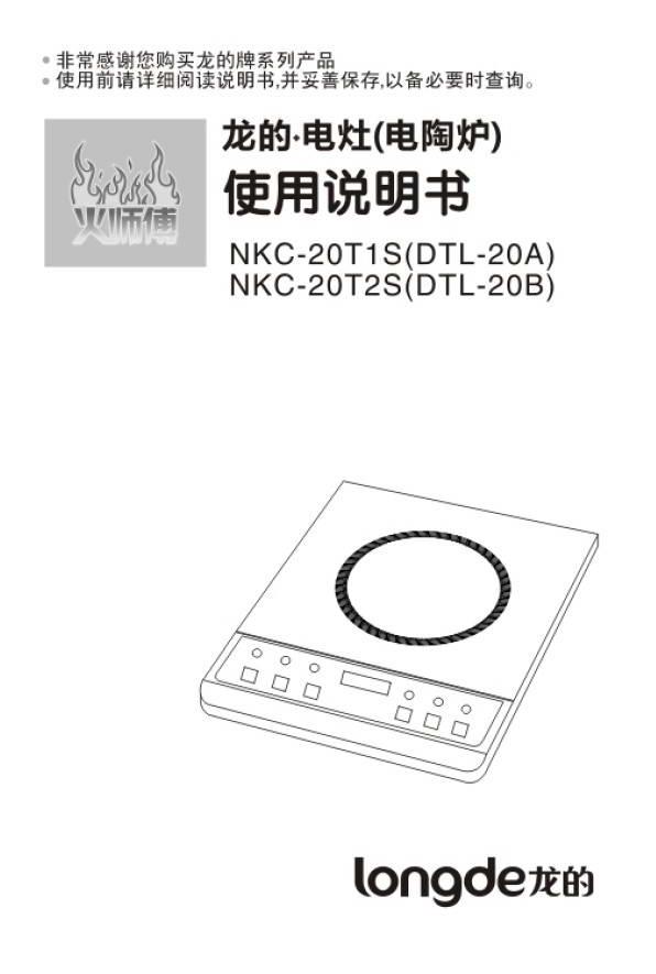 龙的NKC-20T2S电陶炉说明书
