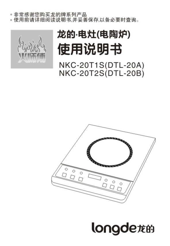 龙的NKC-20T1S电陶炉说明书
