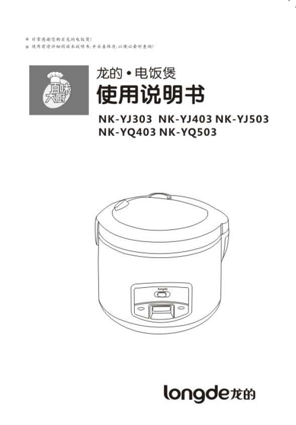 龙的NK-YJ503电饭煲说明书