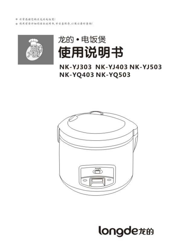 龙的NK-YJ403电饭煲说明书
