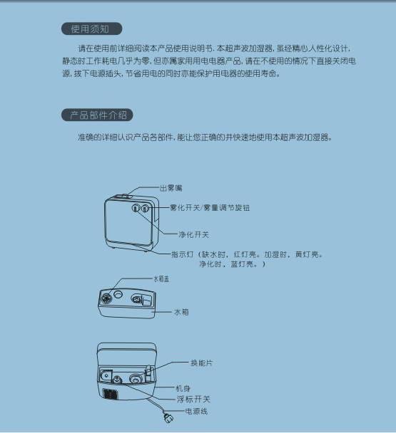龙的NK-929加湿器说明书