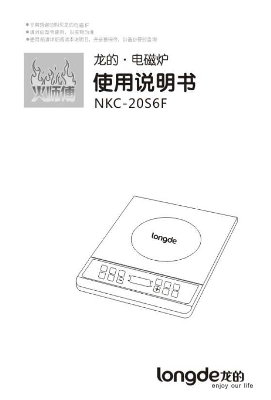 龙的NKC-20S6F电磁炉说明书