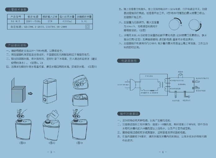 龙的NK-915加湿器说明书