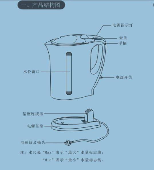 龙的NK-761C电水壶说明书