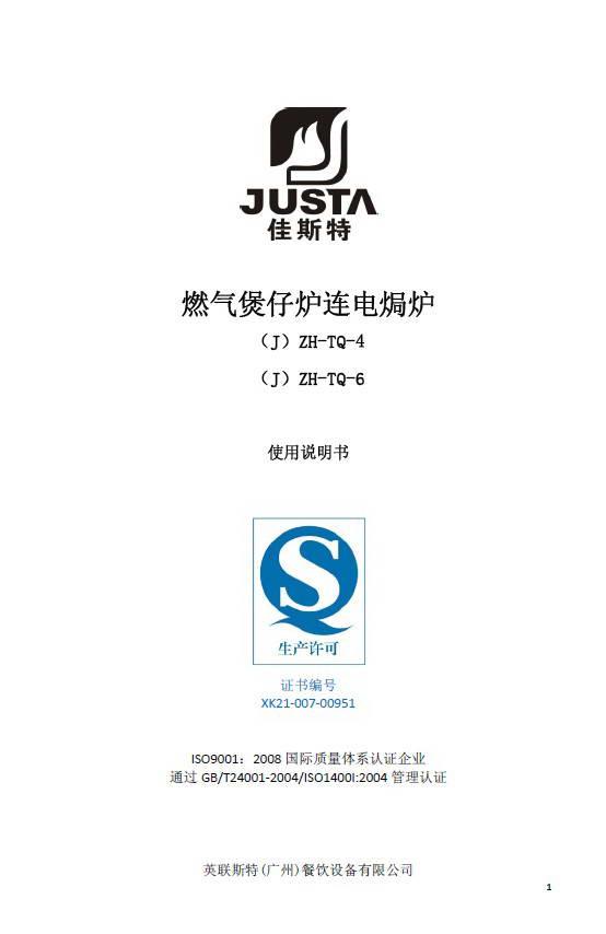 佳斯特(J)ZH-TQ-4燃气煲仔连电焗炉使用说明书