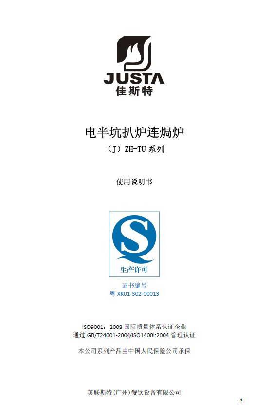 佳斯特(J)ZH-TU电半坑扒炉连焗炉使用说明书