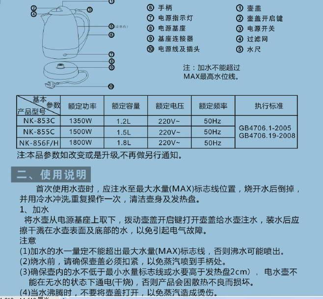 龙的NK-856H电水壶说明书
