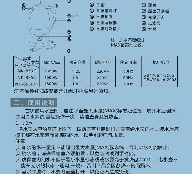 龙的NK-856F电水壶说明书
