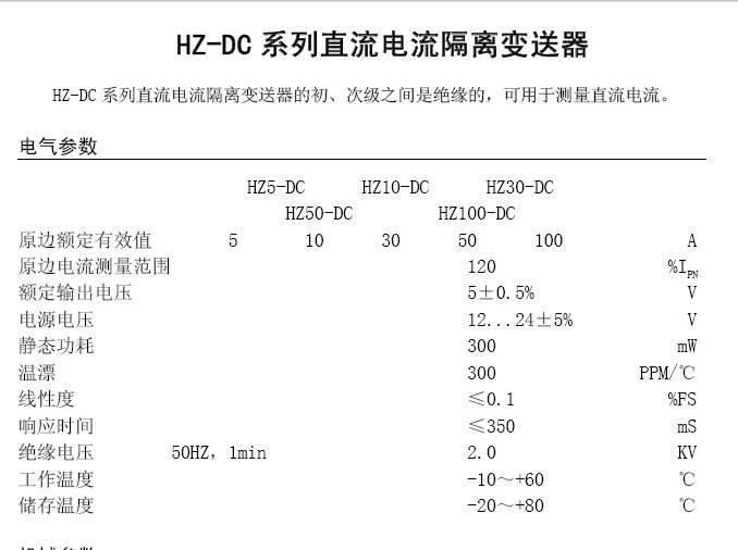 华智兴Hz30-DC直流电流隔离变送器说明书