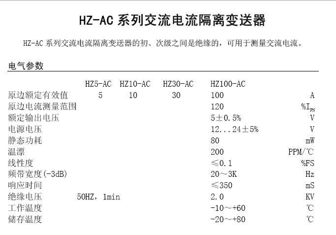 华智兴Hz5-DC直流电流隔离变送器说明书