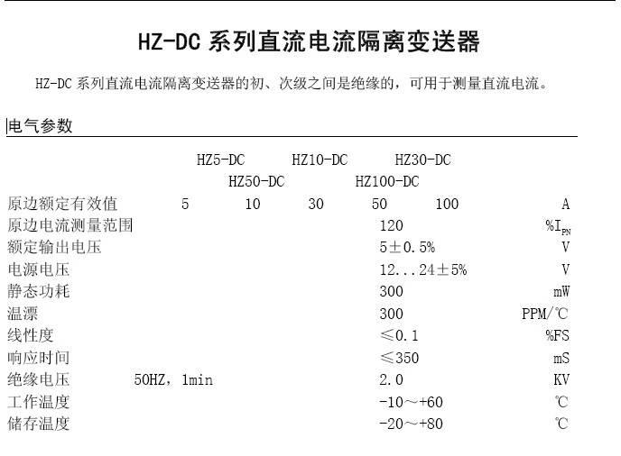 华智兴HZ100-AC交流电流隔离变送器说明书