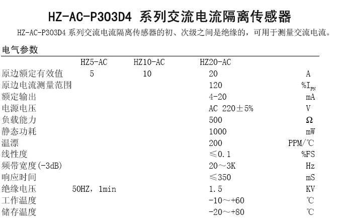 华智兴HZ20-AC-P3O3D4交流电流隔离传感器说明书
