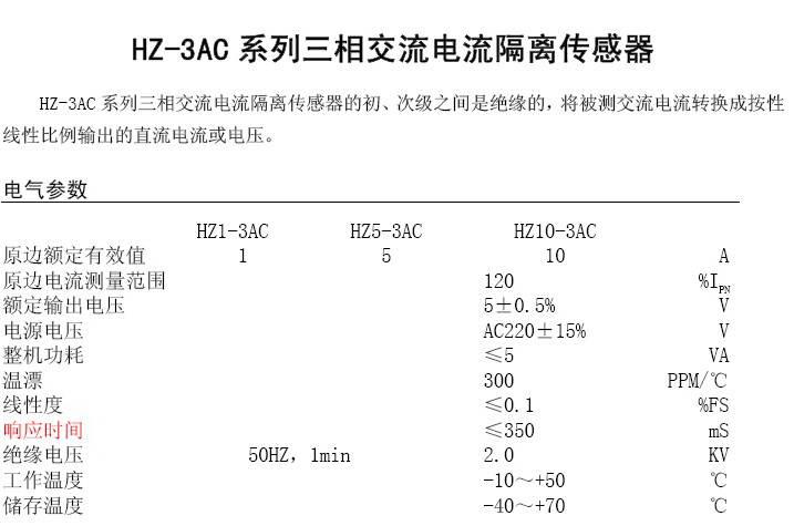 华智兴Hz5-3AC三相交流电流隔离变送器说明书