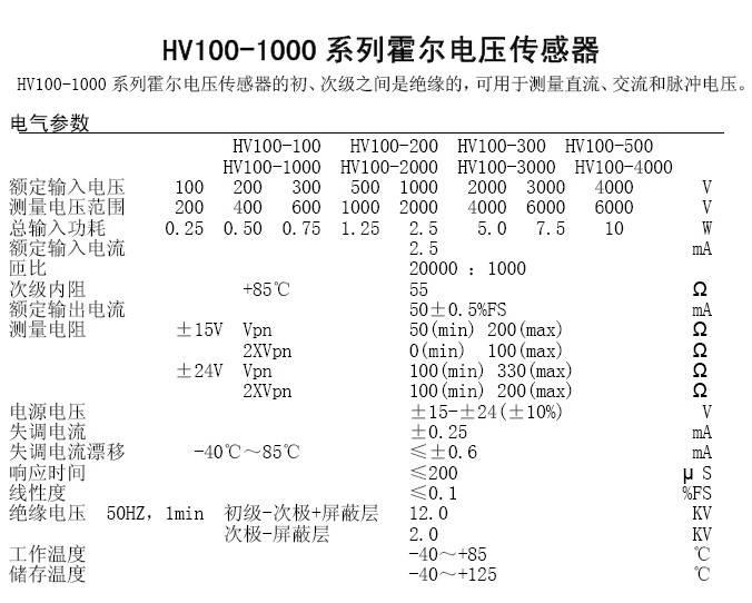 华智兴HV100-3000霍尔电压传感器说明书