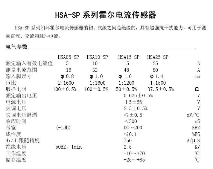华智兴HSA10-SP霍尔电流传感器说明书