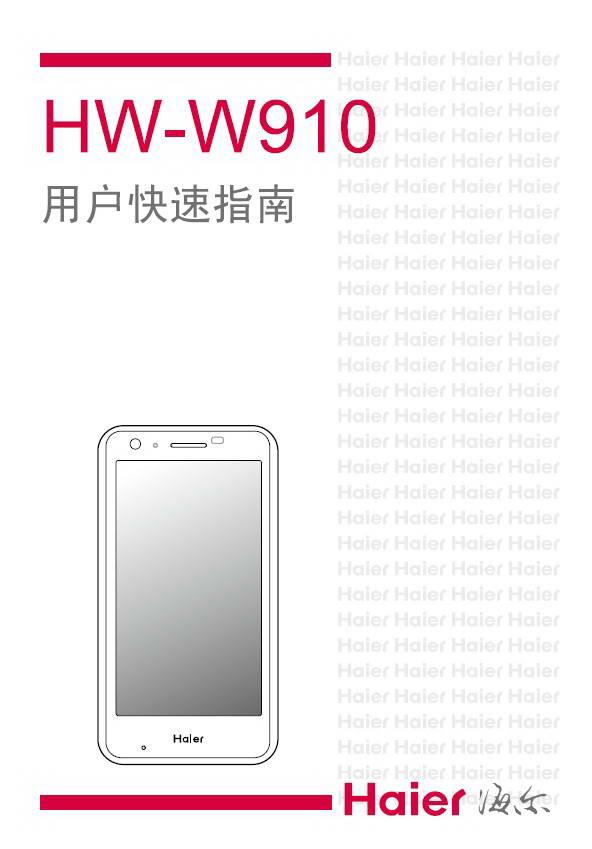海尔HW-W910手机说明书