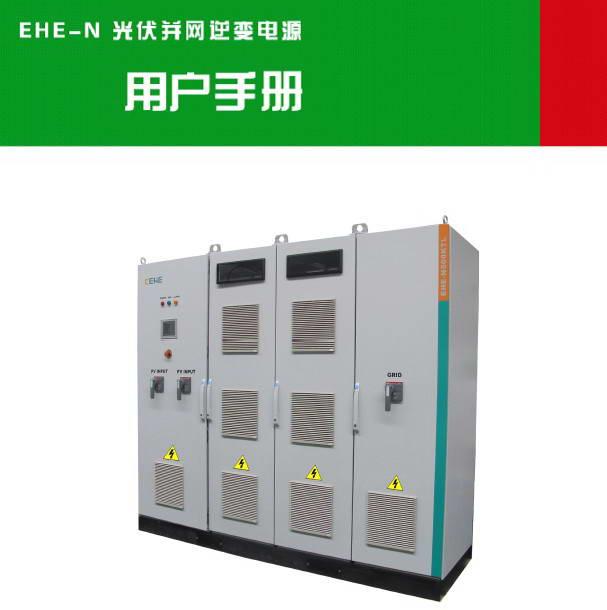 颐和新能源EHE-N500K光伏并网逆变电源用户手册