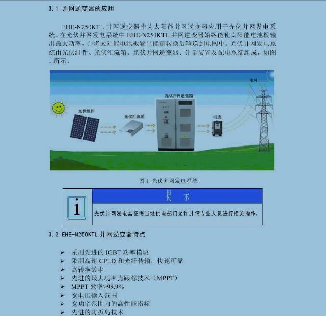 颐和新能源EHE-N250KTL光伏并网逆变电源用户手册