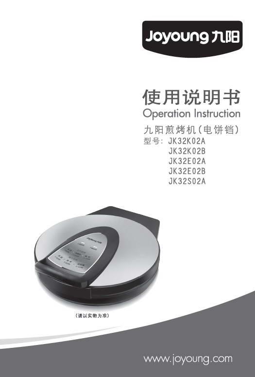 九阳JK32S02A电饼铛使用说明书
