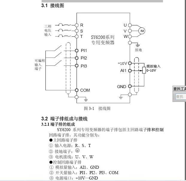 神源SY6200-G1D540变频器用户手册
