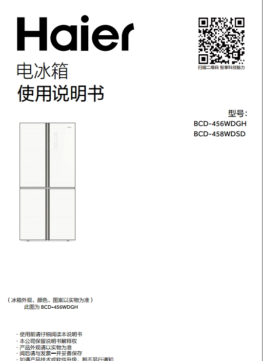 海尔BCD-456WDGH电冰箱使用说明书