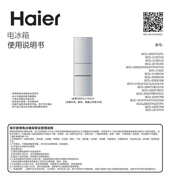 海尔BCD-201STPA电冰箱使用说明书