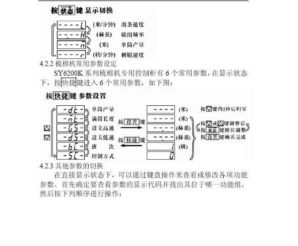 神源SY6200K系列梳棉机控制柜用户手册
