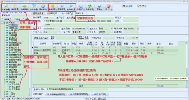 飞速纸箱订单送货打印软件