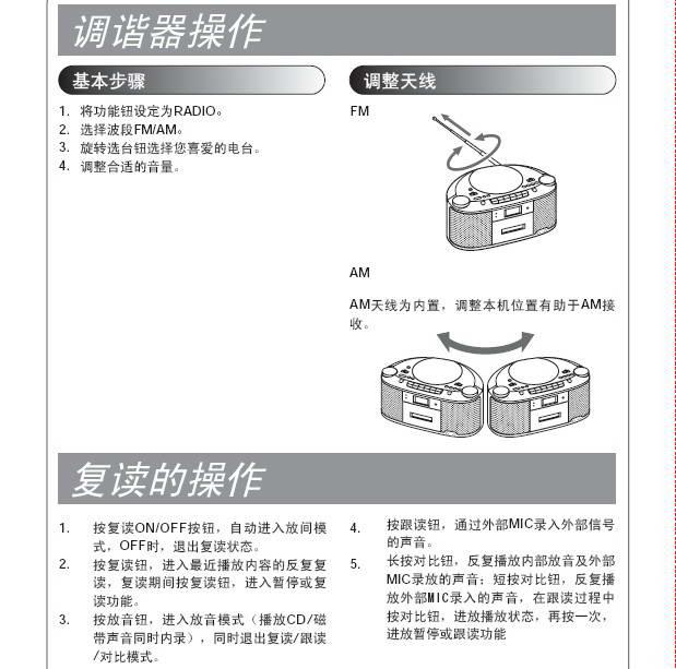 美捷BRP5便携式CD收录机使用说明书