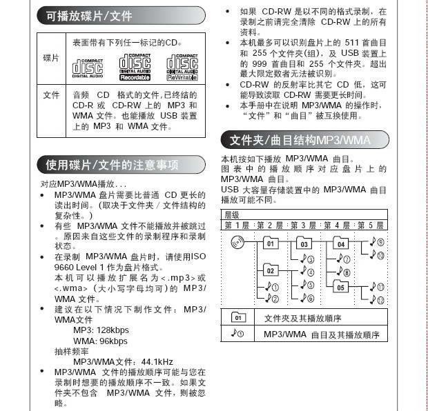 凯蒂猫KT-CD48便携式CD播放器使用说明书