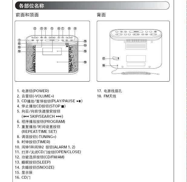 凯蒂猫KT-CD10便携式CD播放器使用说明书