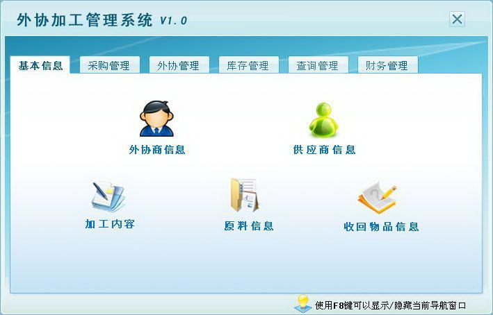 宏达外协加工管理系统 绿色版