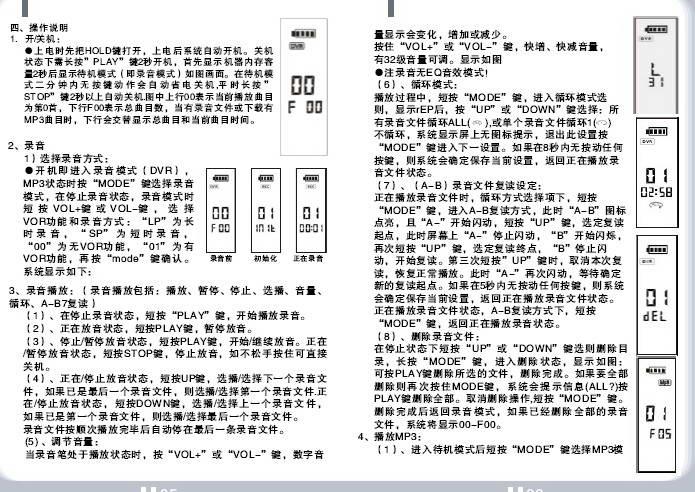 韩国现代HYV-E10+数字录音笔说明书