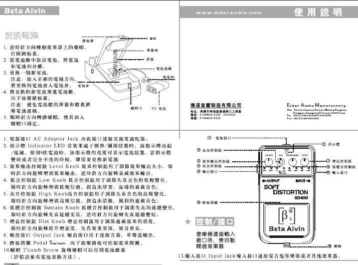 贝塔斯瑞SD-100软失真效果器说明书